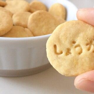 生姜香る☆【卵乳大豆小麦ナッツ不使用】生姜クッキー