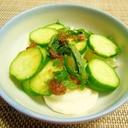 きゅうりと長芋のおろしドレッシングサラダ♪