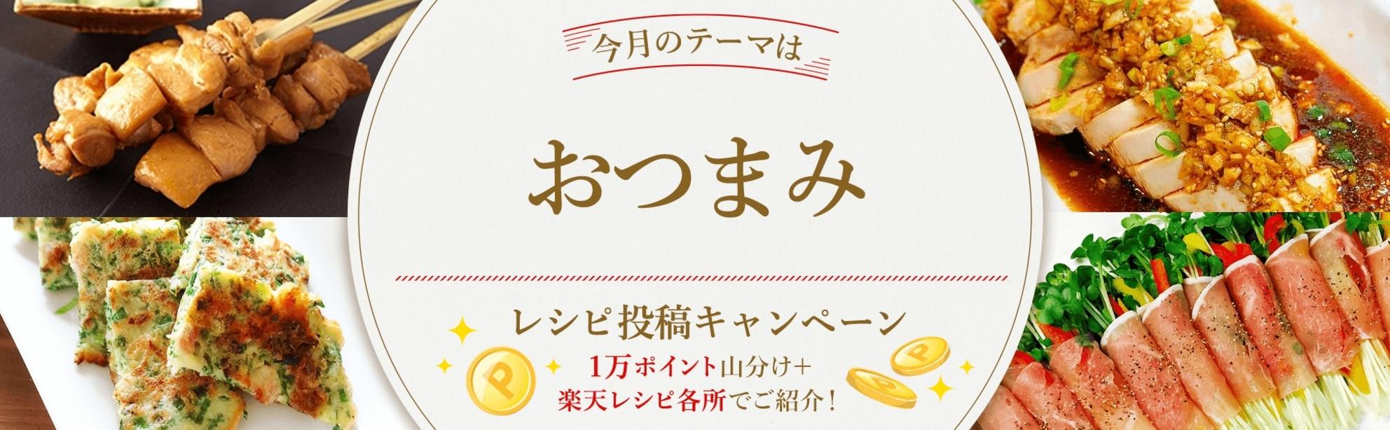 【毎月開催!】自慢のレシピ大募集♪<今月のテーマは「おつまみ」!>