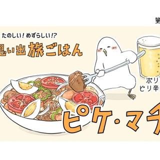 【漫画】世界 思い出旅ごはん 第42回「ピケ・マチョ」