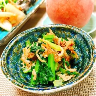 栄養たっぷり♡小松菜のしらす和え