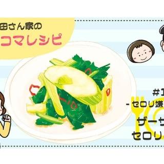 【漫画】多部田さん家の簡単4コマレシピ#10「ザーサイ風セロリの浅漬け」