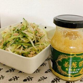 もやしときゅうりとツナの簡単サラダ
