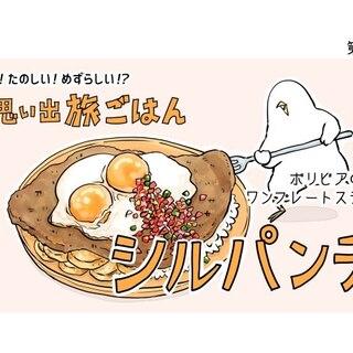 【漫画】世界 思い出旅ごはん 第65回「シルパンチョ」