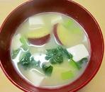 さつま芋・豆腐・小松菜の味噌汁