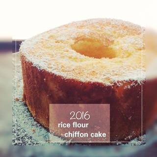 シュワシュワ口どけの簡単ふんわり米粉シフォンケーキ