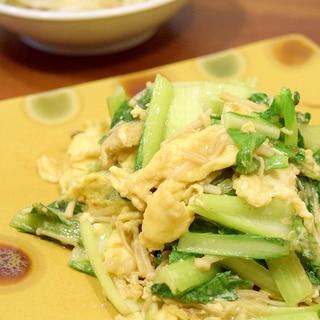 お箸が進む♪小松菜とえのきの卵炒め