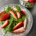 いちごと水菜のサラダ