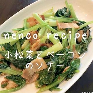 簡単&美味しい★小松菜とベーコンのソテー
