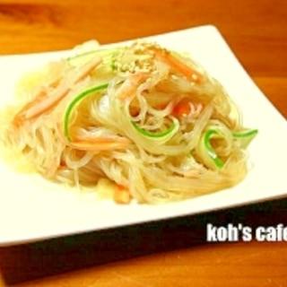 減塩・低たんぱく 中華風春雨サラダ