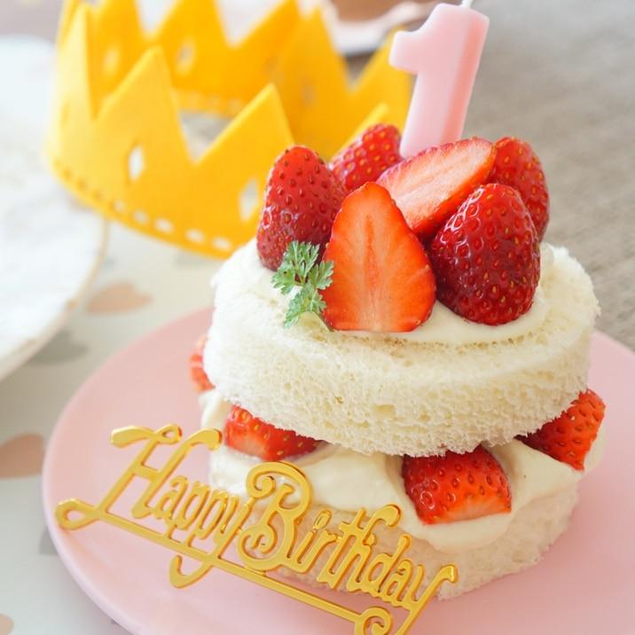 祝☆1歳!いちごのお誕生日ケーキ