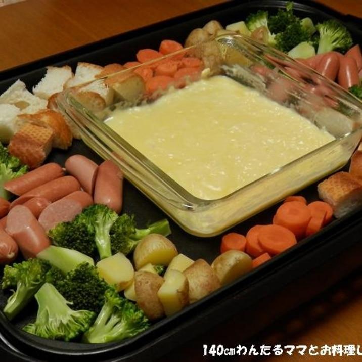 材料3つで簡単★チーズフォンデュ
