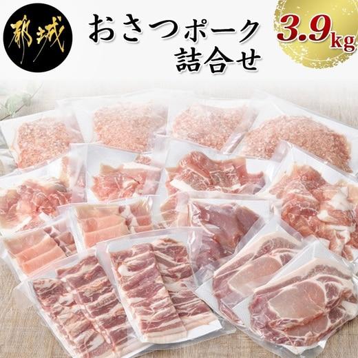 都城産豚「おさつポーク」バラエティ3.9kgセット