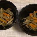 柚子胡椒入りきんぴらゴボウ