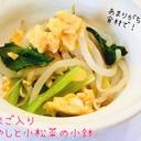レンジで簡単♡たまご入り 小松菜ともやしの小鉢
