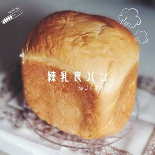 【練乳の食パン】ホームベーカリー
