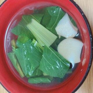 小松菜とエリンギのスープ
