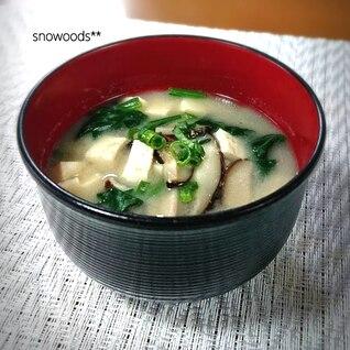 生椎茸と 豆腐 ほうれん草のお味噌汁