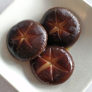 おせち(冷凍保存OK)☆椎茸の煮しめ