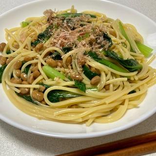 和えるだけ☆納豆と小松菜の和風パスタ