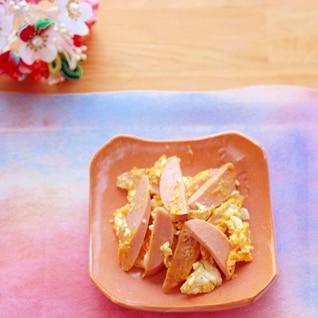 魚肉ソーセージの卵炒め