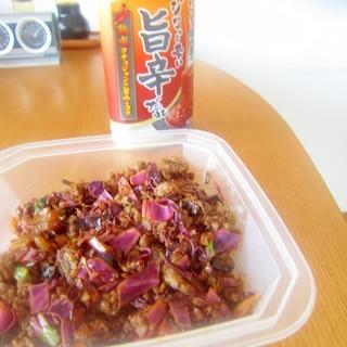 紫きゃべつと牛肉と小葱と旨辛だれのグリル