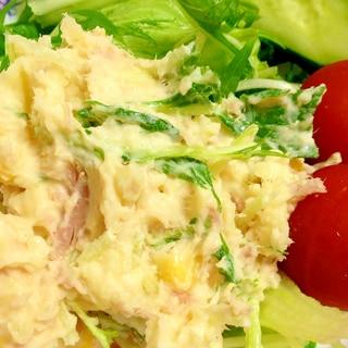 新ジャガ水菜ツナコーンのポテトサラダ