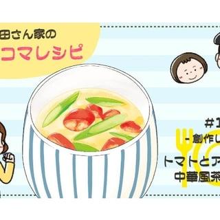 【漫画】多部田さん家の簡単4コマレシピ#12「トマトとアスパラの中華風茶碗蒸し」