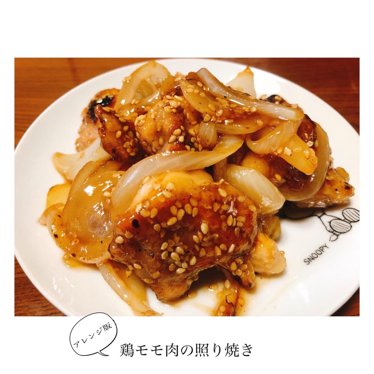 レシピ 鶏肉 照り 焼き