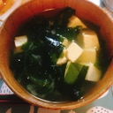 定番!豆腐とワカメのお味噌汁