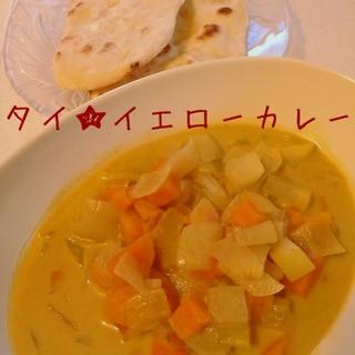 簡単☆タイ☆野菜だけでも美味しいイエローカレー