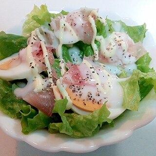 サニーレタスとゆで卵と生ハムのフレンチサラダ
