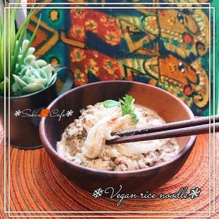 マクロビ⁂ライスヌードルの豆乳担々麵風⁂