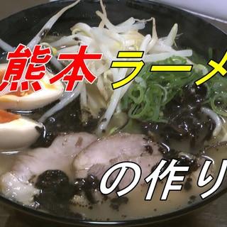 【マー油たっぷり】熊本ラーメン