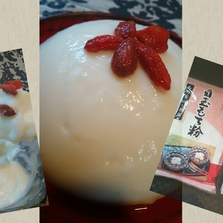 あの名店のもちもち杏仁豆腐を再現!