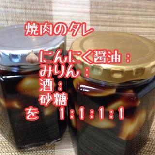 自家製★ニンニク醤油で焼肉屋の焼肉タレ 黄金比