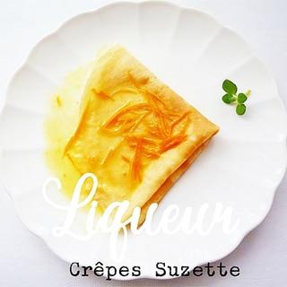 クレープ・シュゼット オレンジのクレープ