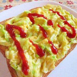 食べやすい!卵とキャベツのとろっとろトースト♪