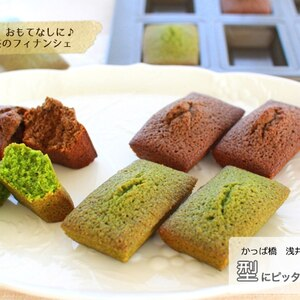 抹茶とほうじ茶のフィナンシェ【No.440】