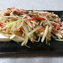 安くてもおしゃれに♪豆腐の彩りサラダ