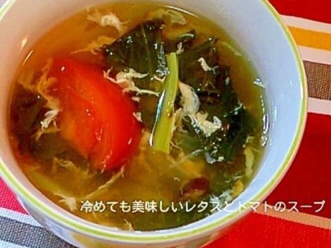 冷めても美味しいレタスとトマトのスープ