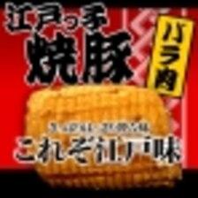 楽天出店店舗:お肉屋さんのお惣菜 Meat-Gen