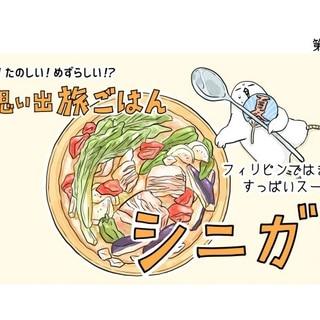 【漫画】世界 思い出旅ごはん 第49回「シニガン」