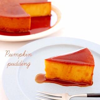 ミキサーで簡単☆濃厚かぼちゃプリンケーキ
