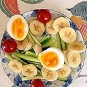 胡瓜、バナナ、ゆで卵、ミニトマト、ピスタチオ