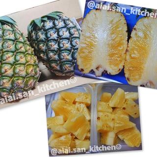 【石垣島】生のパイナップルの皮のむき方