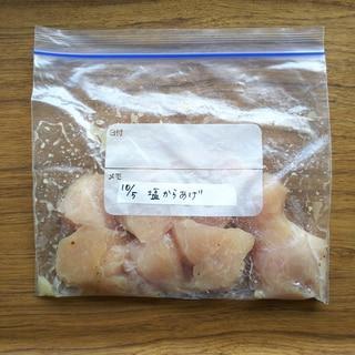 【下味冷凍】鶏ムネ肉の塩からあげ