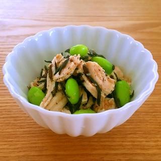 蒸し鶏と枝豆、ひじきのヘルシーサラダ♪