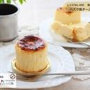 【No.490】バスク風チーズケーキ