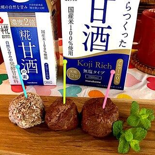 豆腐甘酒ブリスボール